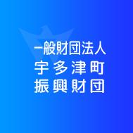 一般財団法人宇多津町振興財団