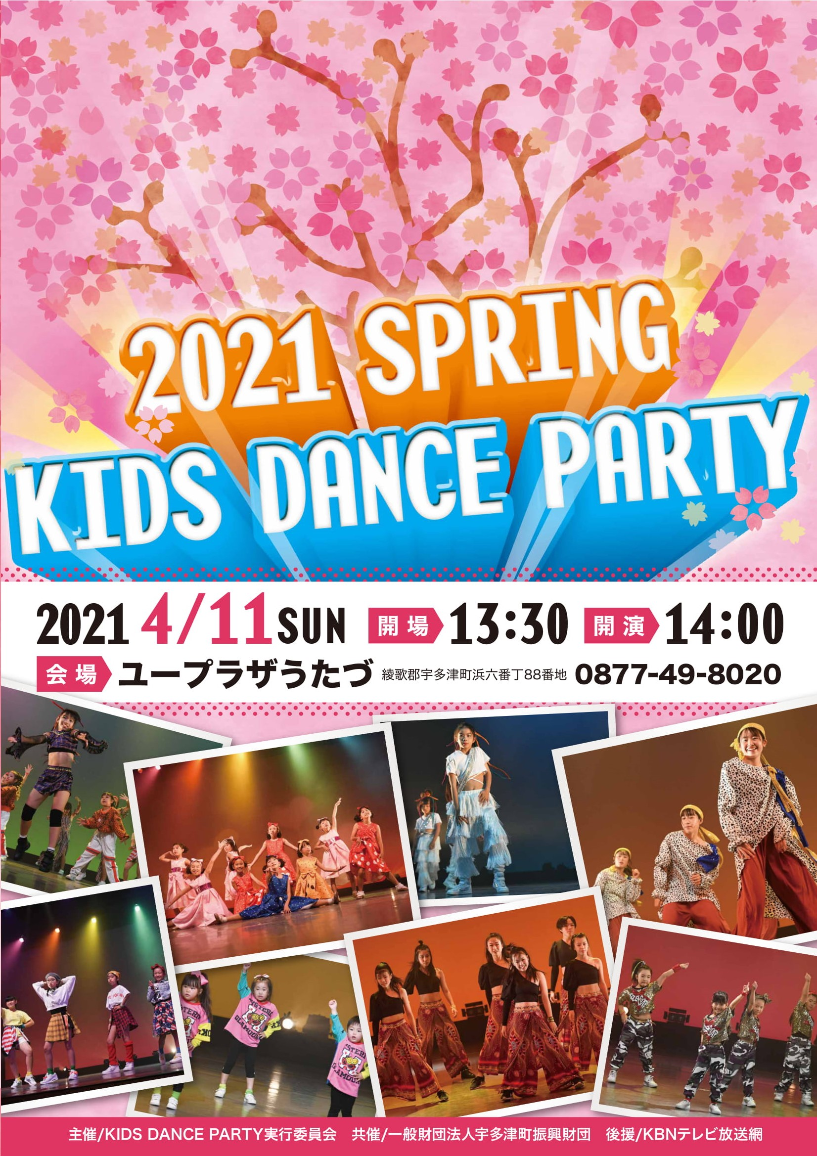 2021 SPRING KIDS DANCE PARTY【終了しました】